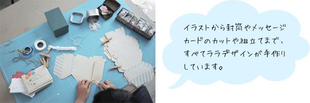 イラストから封筒やメッセージカードのカットや組立てまで、すべてララデザインが手作りしています。