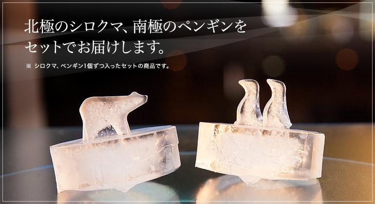 まるで流氷に乗っているかのように、グラスに浮かぶシロクマとペンギン。