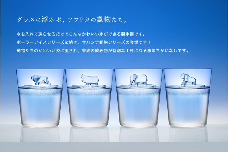 グラスに浮かぶ、アフリカの動物たち。