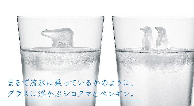 まるで流氷に乗っているかのように、 グラスに浮かぶシロクマとペンギン。