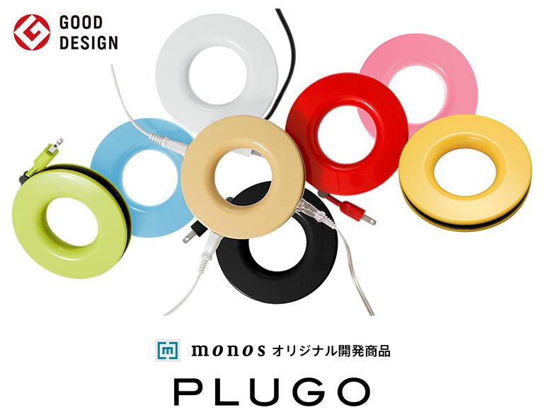 コンセントタップと延長コードを組み合わせたテーブルタップ monosオリジナル開発商品 PLUGO(プラゴ)