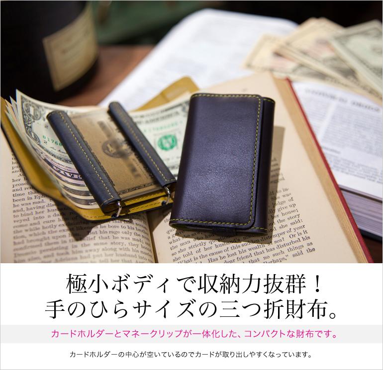 スモーレット(SMALLET) 極小ボディで収納力抜群!手のひらサイズの三つ折財布。