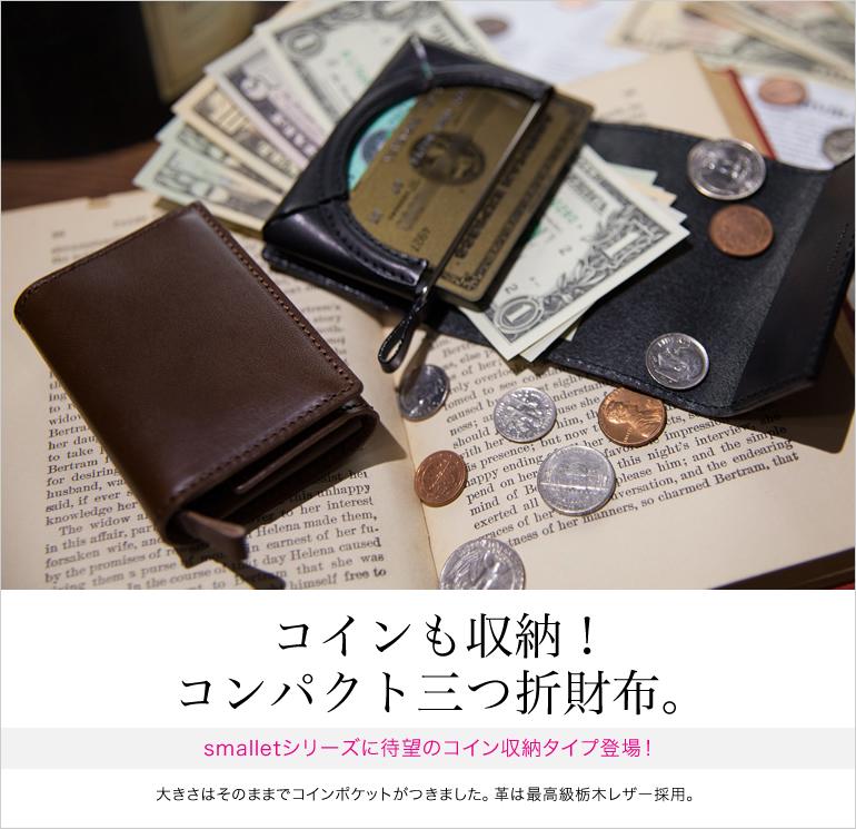 スモーレット2(SMALLET2) コインも収納!コンパクト三つ折財布。
