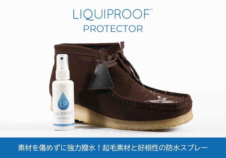 素材を傷めずに強力撥水!起毛素材と好相性の防水スプレー