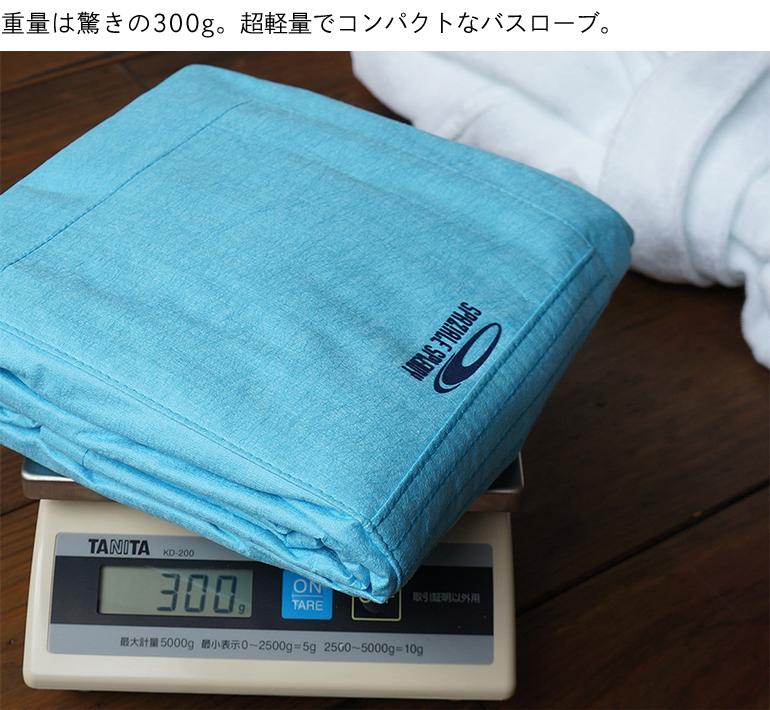 重量は驚きの300g。超軽量でコンパクトなバスローブ。