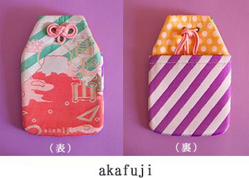 akafuji